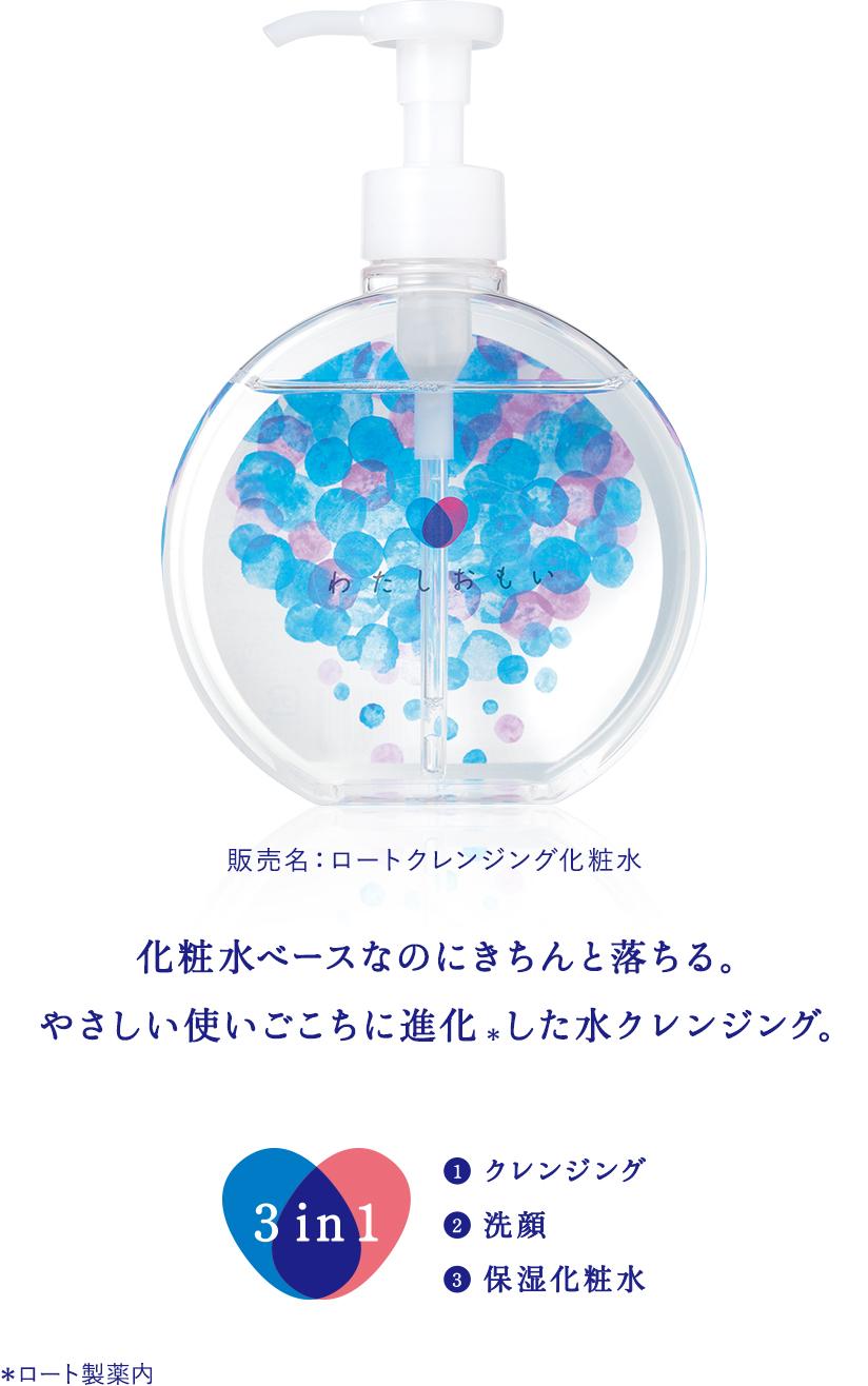 化粧水ベースなのにきちんと落ちる。やさしい使いごこちで進化した水クレンジング。
